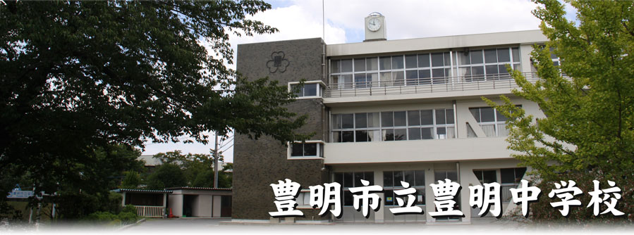 豊明市立豊明中学校